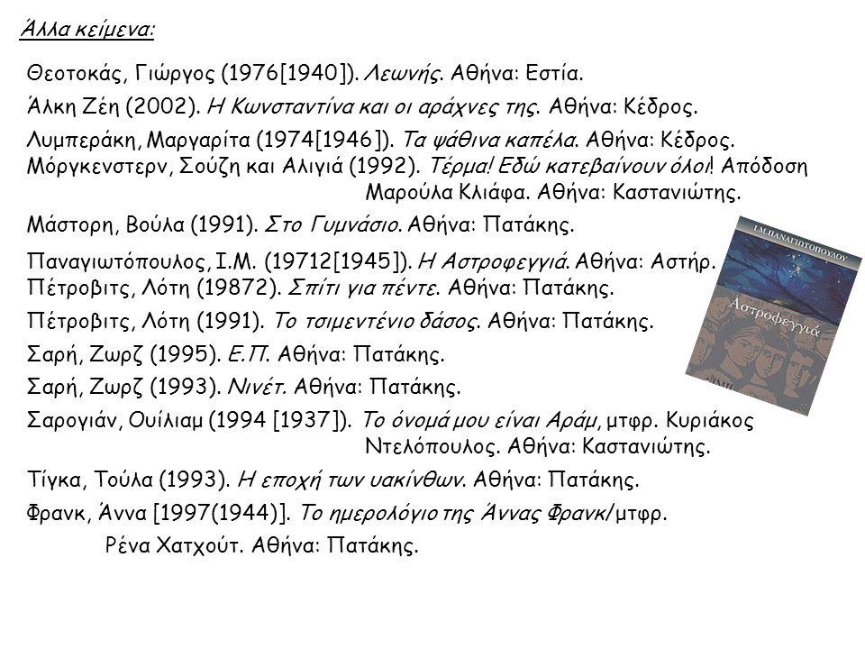 Άλλα κείμενα: Θεοτοκάς, Γιώργος (1976[1940]). Λεωνής. Αθήνα: Εστία. Άλκη Ζέη (2002). Η Κωνσταντίνα και οι αράχνες της. Αθήνα: Κέδρος.